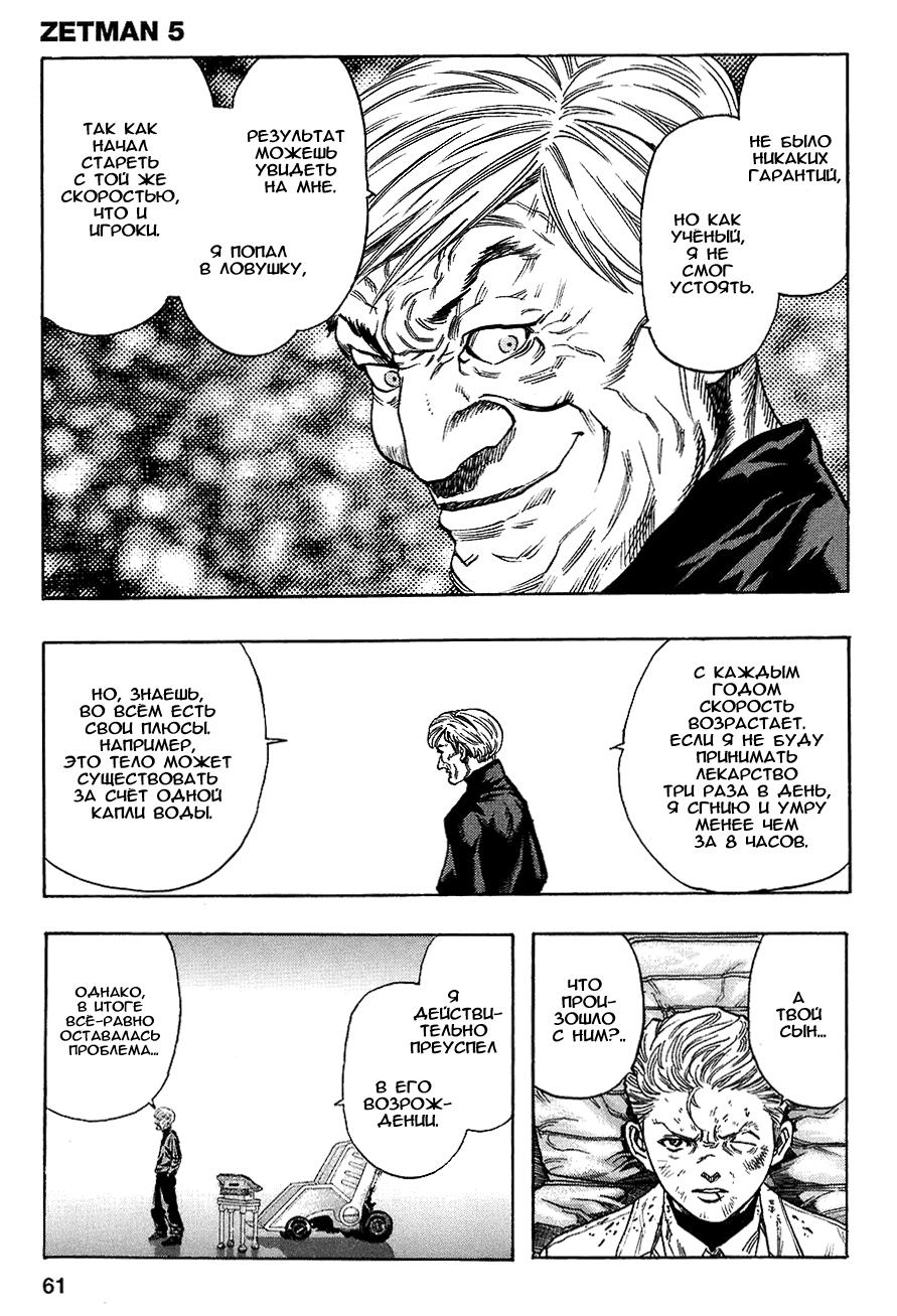 Манга Зетмен / Zetman  - Том 5 Глава 60 Страница 7