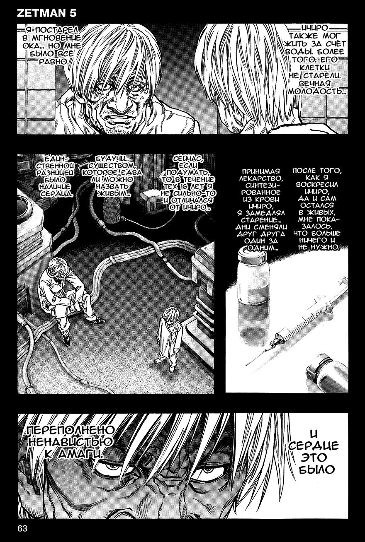 Манга Зетмен / Zetman  - Том 5 Глава 60 Страница 9