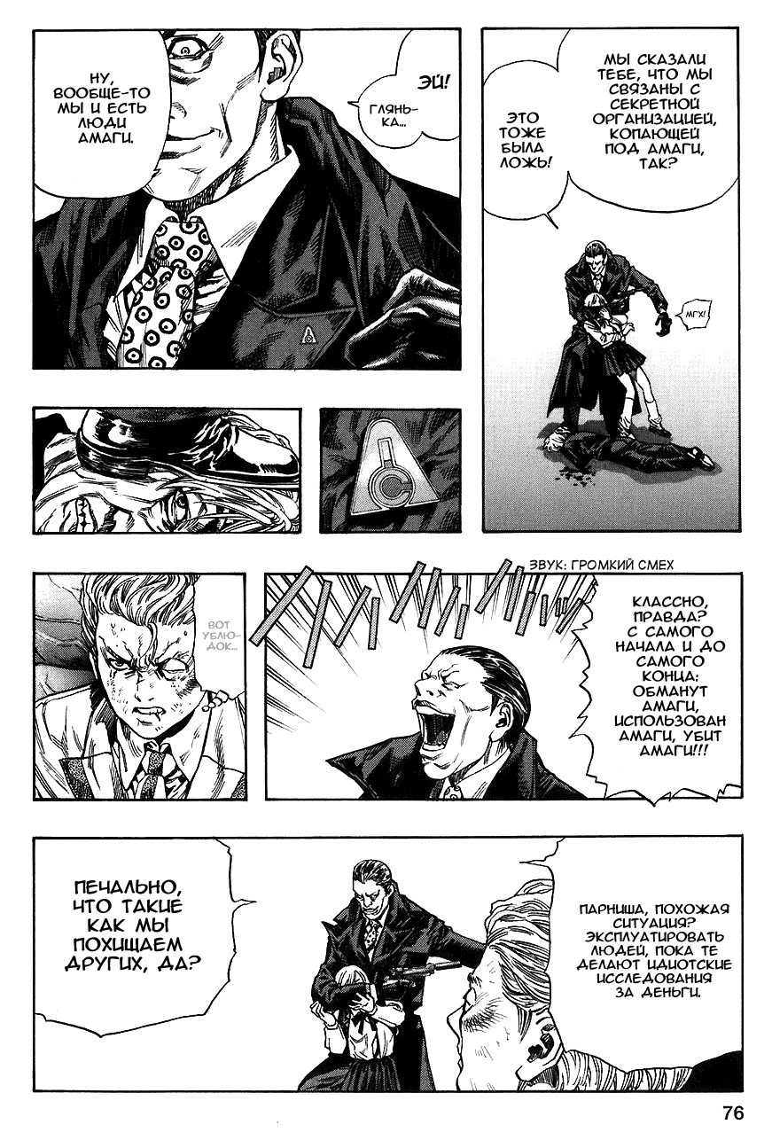 Манга Зетмен / Zetman  - Том 5 Глава 61 Страница 2