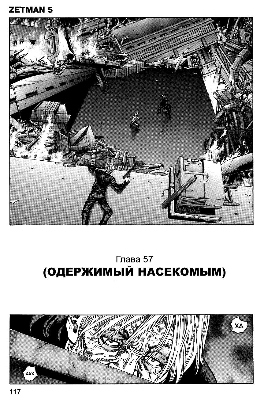 Манга Зетмен / Zetman  - Том 5 Глава 64 Страница 2