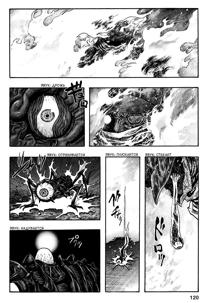 Манга Зетмен / Zetman  - Том 5 Глава 64 Страница 5