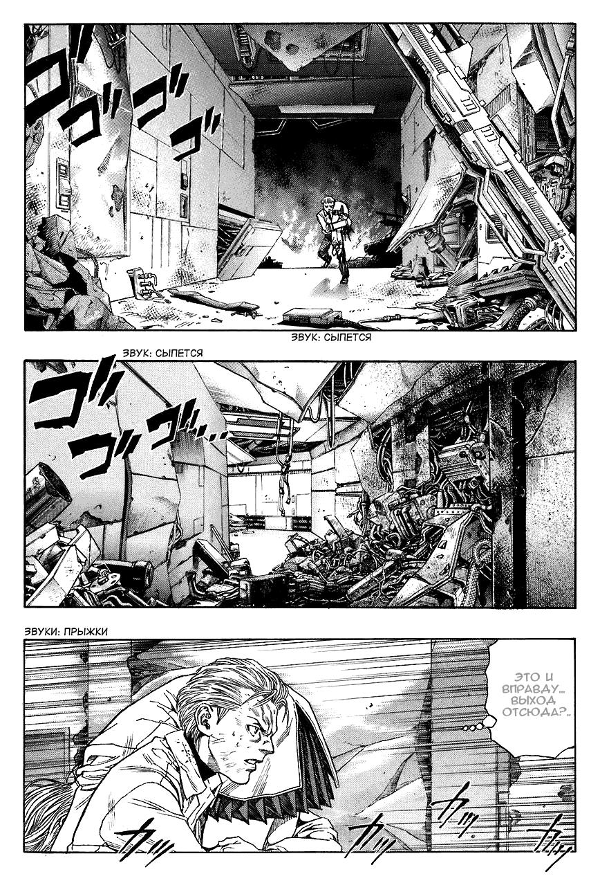 Манга Зетмен / Zetman  - Том 5 Глава 65 Страница 15