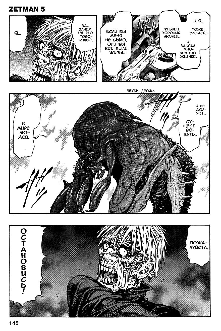 Манга Зетмен / Zetman  - Том 5 Глава 65 Страница 18