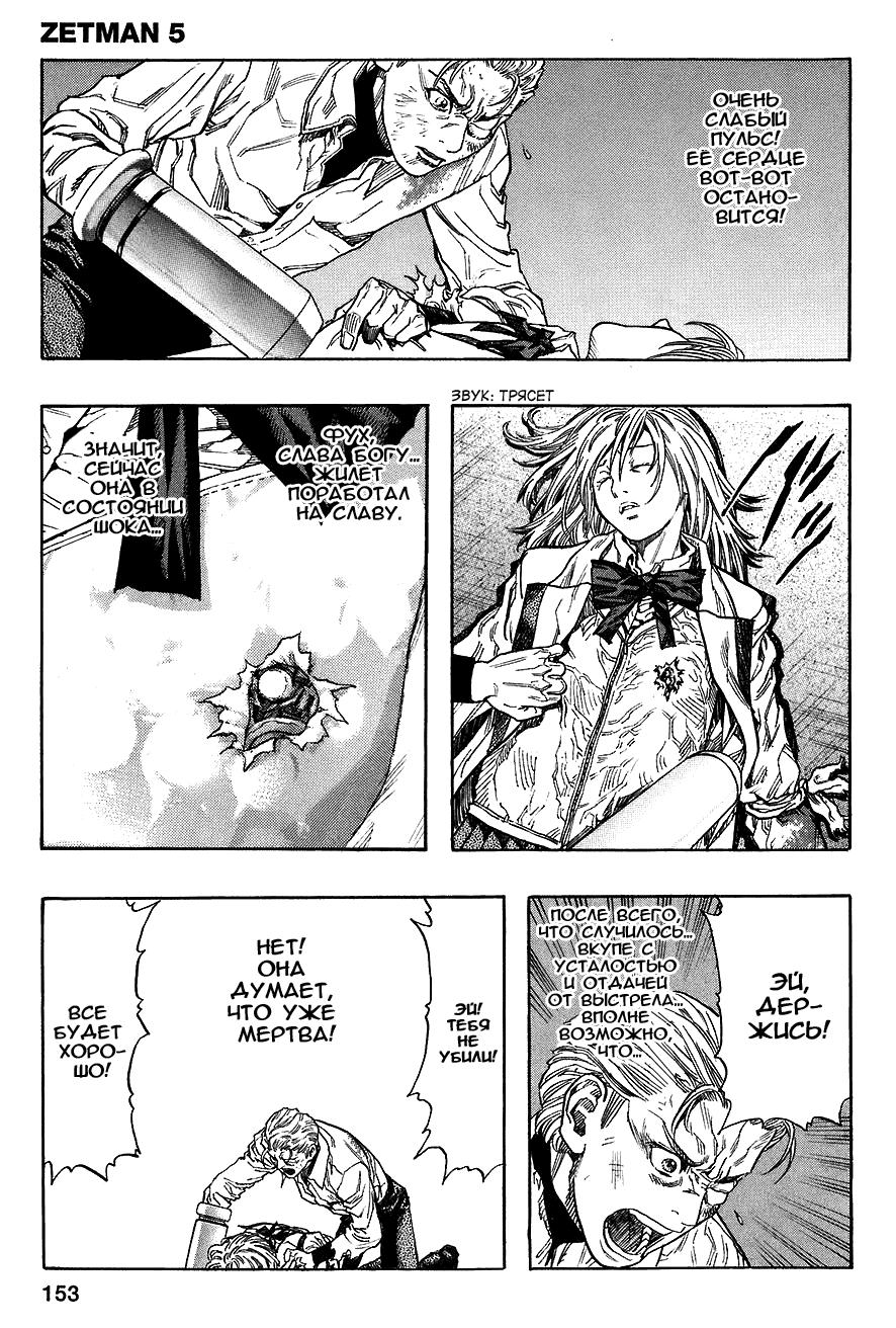 Манга Зетмен / Zetman  - Том 5 Глава 66 Страница 5