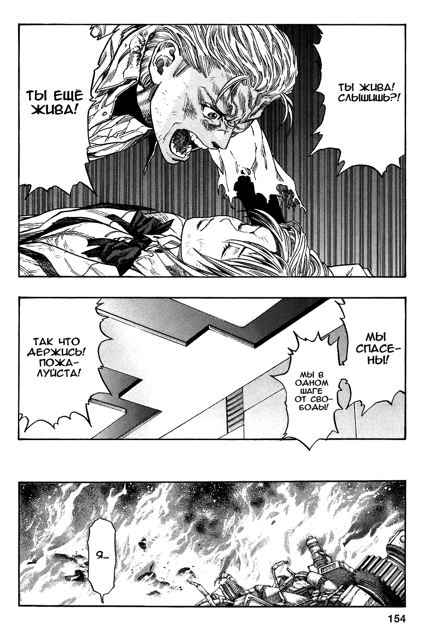 Манга Зетмен / Zetman  - Том 5 Глава 66 Страница 6