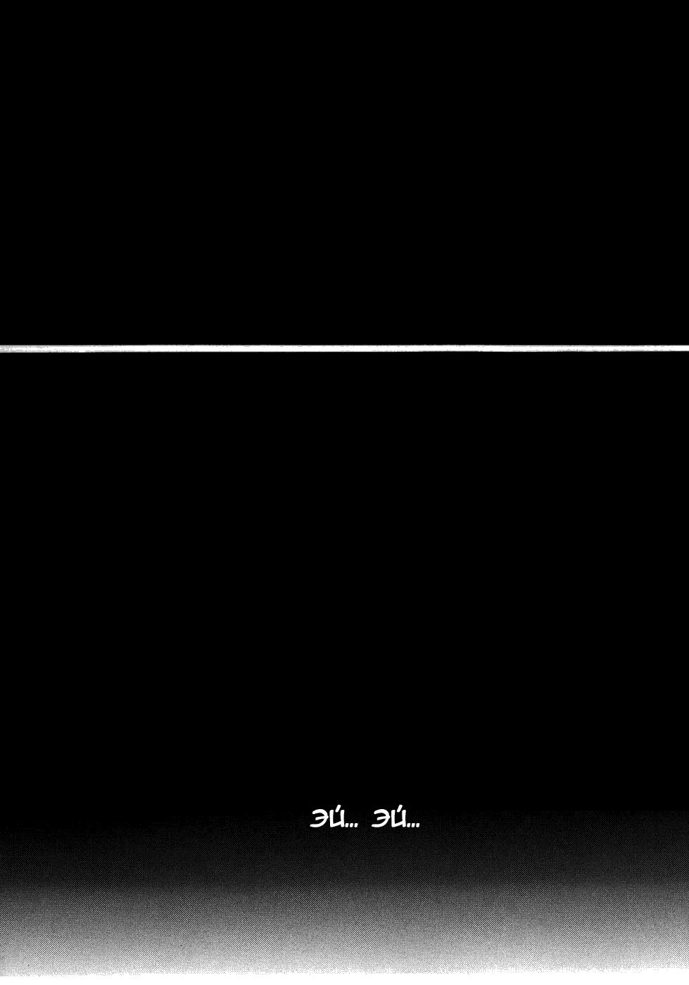 Манга Зетмен / Zetman  - Том 5 Глава 67 Страница 12