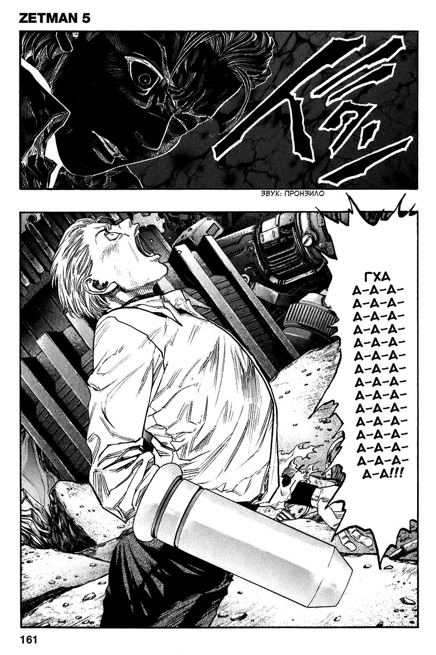 Манга Зетмен / Zetman  - Том 5 Глава 67 Страница 4
