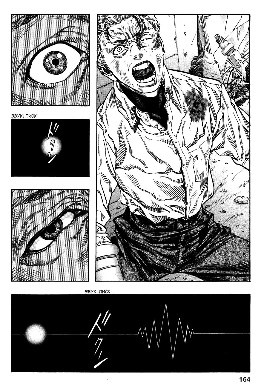 Манга Зетмен / Zetman  - Том 5 Глава 67 Страница 6