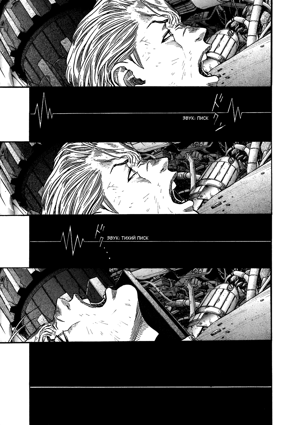 Манга Зетмен / Zetman  - Том 5 Глава 67 Страница 7