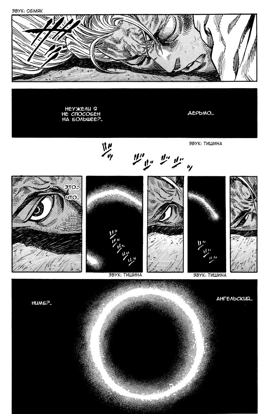 Манга Зетмен / Zetman  - Том 5 Глава 68 Страница 10