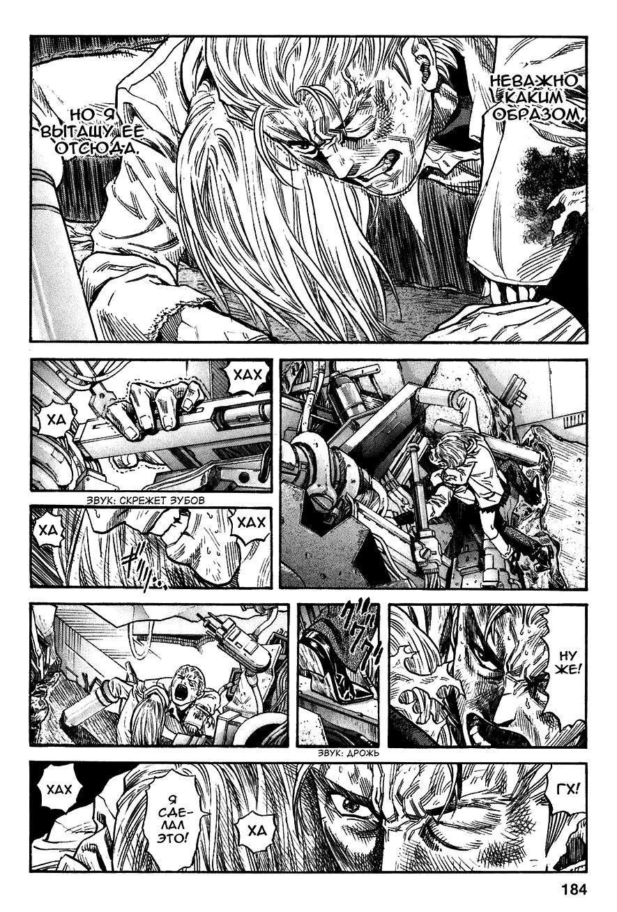 Манга Зетмен / Zetman  - Том 5 Глава 68 Страница 8
