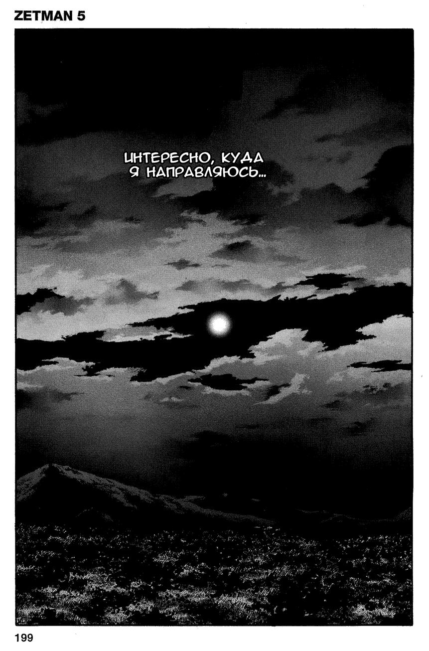 Манга Зетмен / Zetman  - Том 5 Глава 69 Страница 10