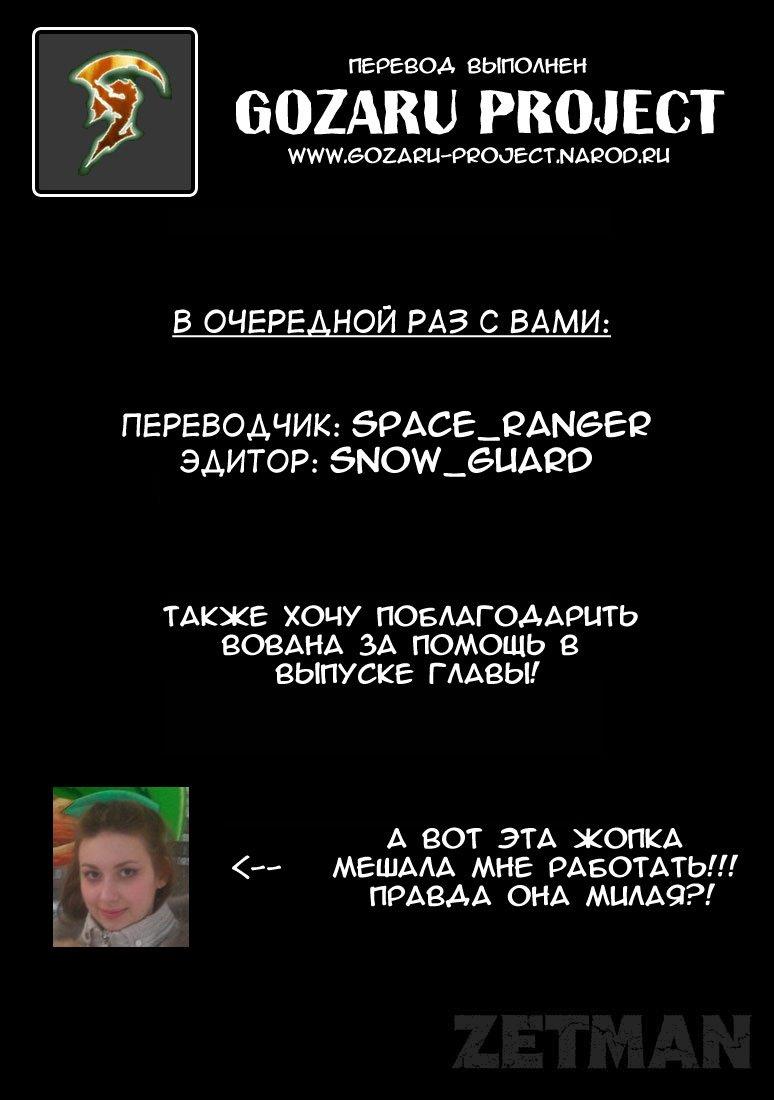 Манга Зетмен / Zetman  - Том 6 Глава 61 Страница 1