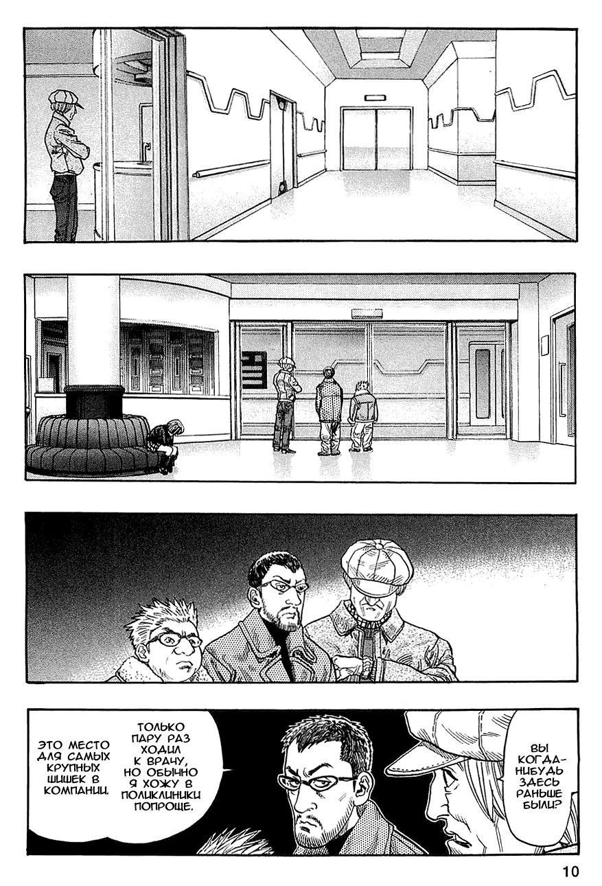 Манга Зетмен / Zetman  - Том 6 Глава 61 Страница 11