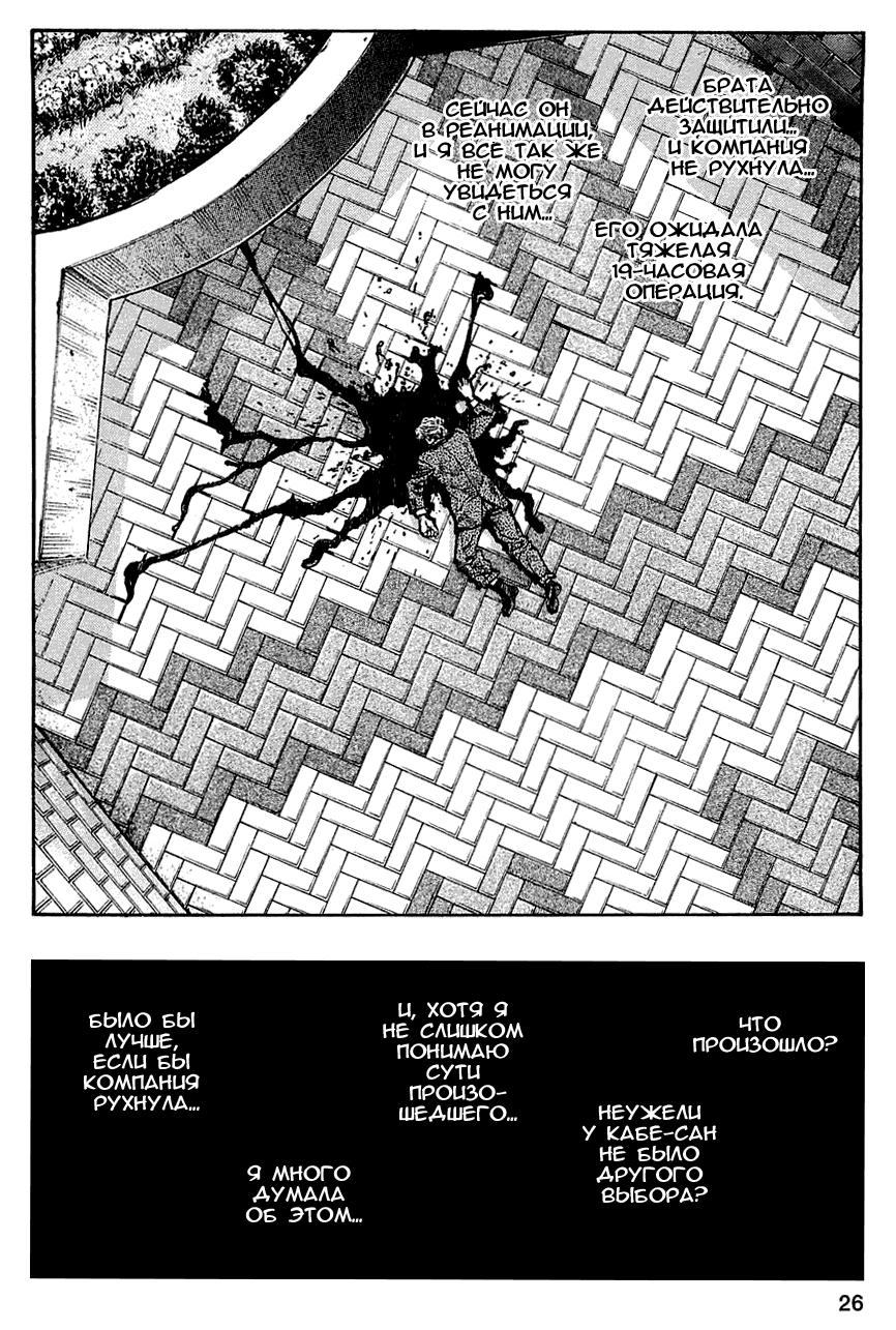 Манга Зетмен / Zetman  - Том 6 Глава 61 Страница 27
