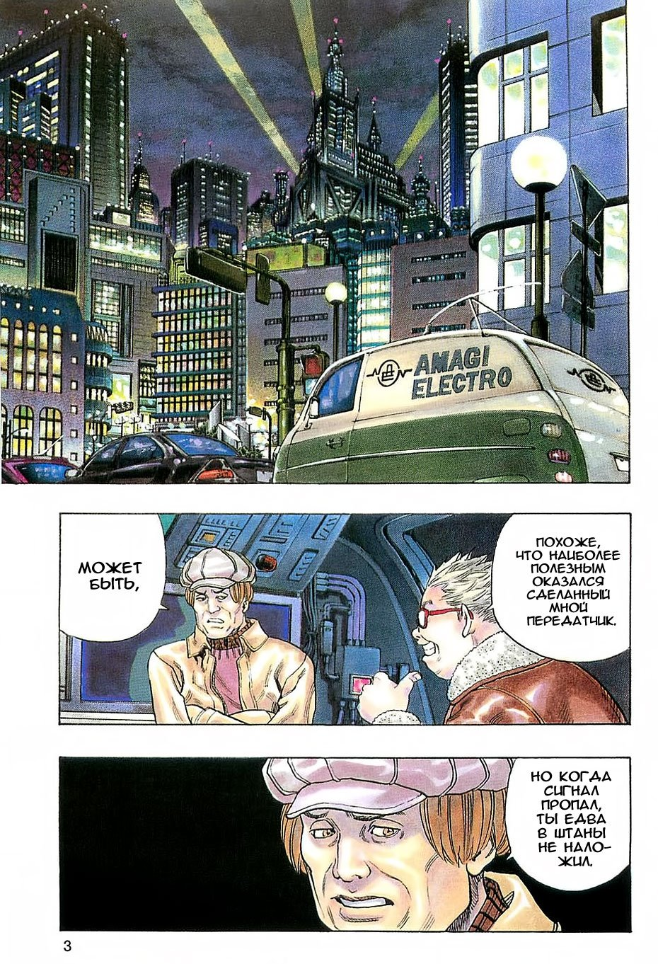 Манга Зетмен / Zetman  - Том 6 Глава 61 Страница 4