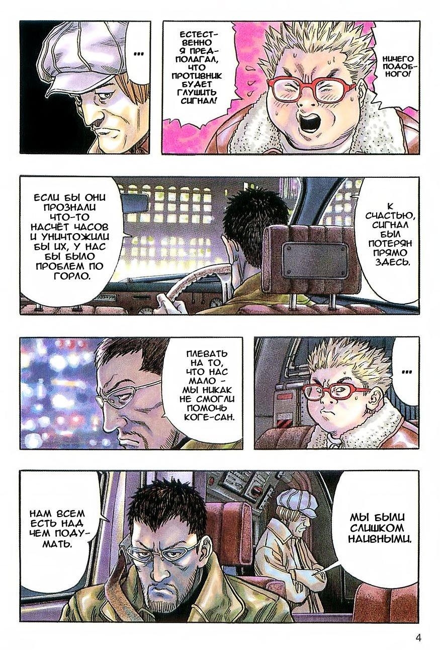 Манга Зетмен / Zetman  - Том 6 Глава 61 Страница 5