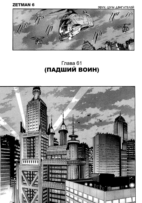 Манга Зетмен / Zetman  - Том 6 Глава 61 Страница 8