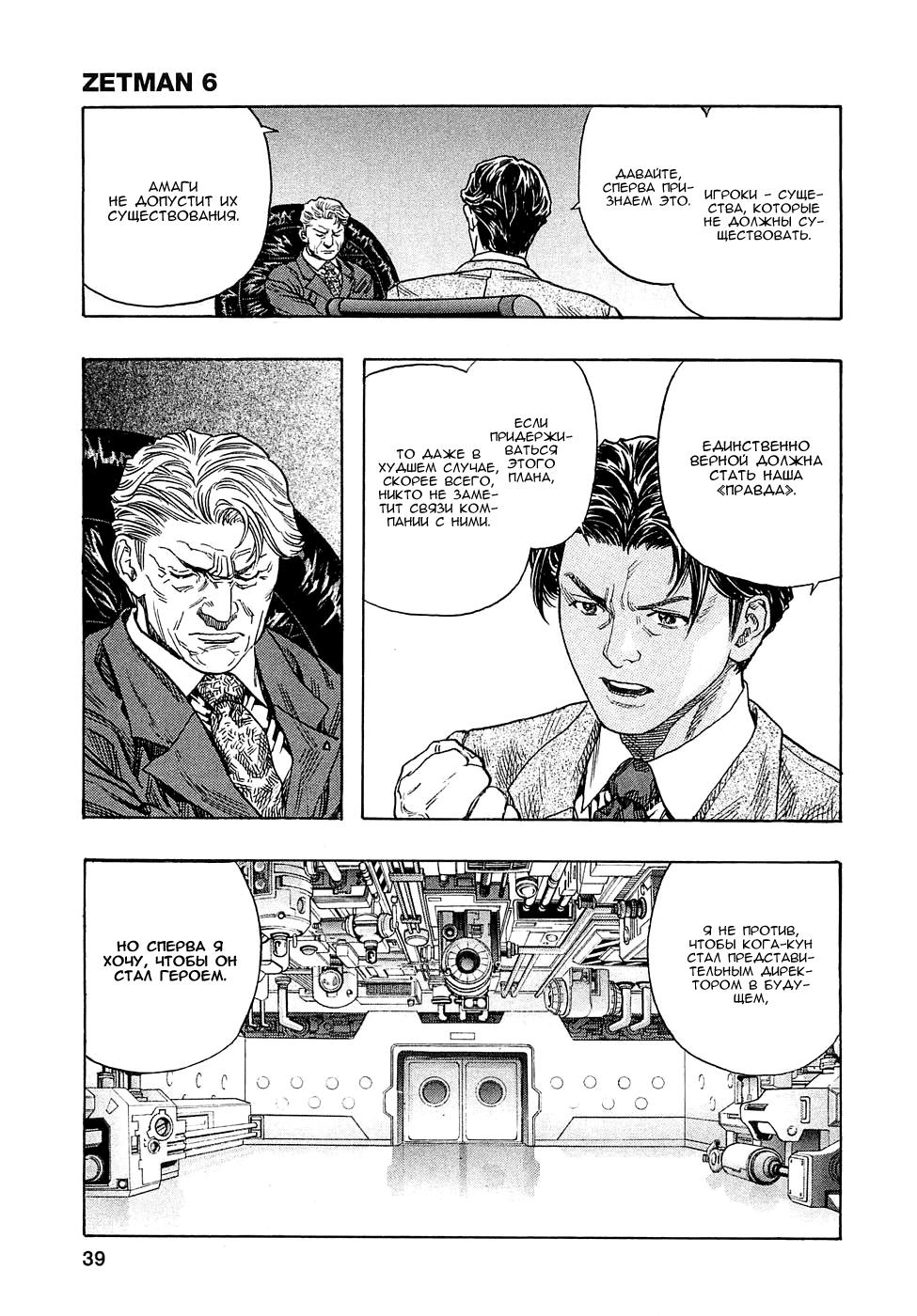 Манга Зетмен / Zetman  - Том 6 Глава 62 Страница 14
