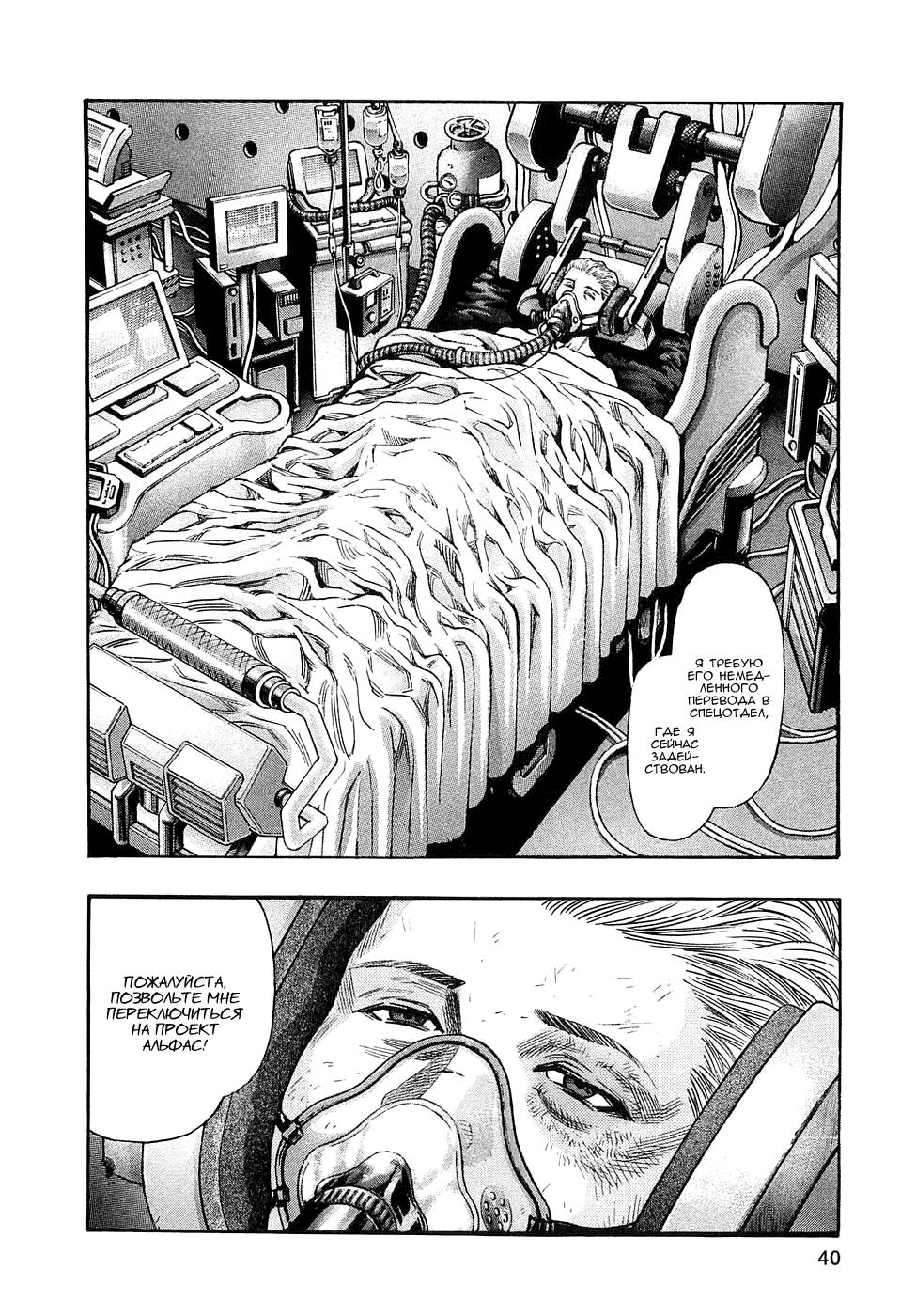 Манга Зетмен / Zetman  - Том 6 Глава 62 Страница 15