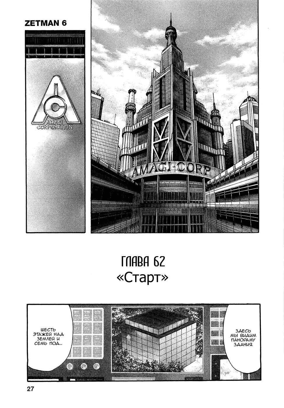 Манга Зетмен / Zetman  - Том 6 Глава 62 Страница 2