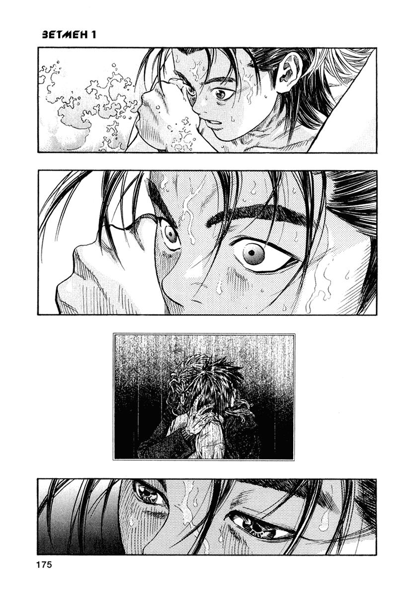Манга Зетмен / Zetman  - Том 1 Глава 8 Страница 13