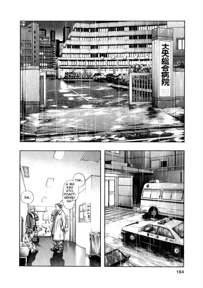 Манга Зетмен / Zetman  - Том 1 Глава 8 Страница 2