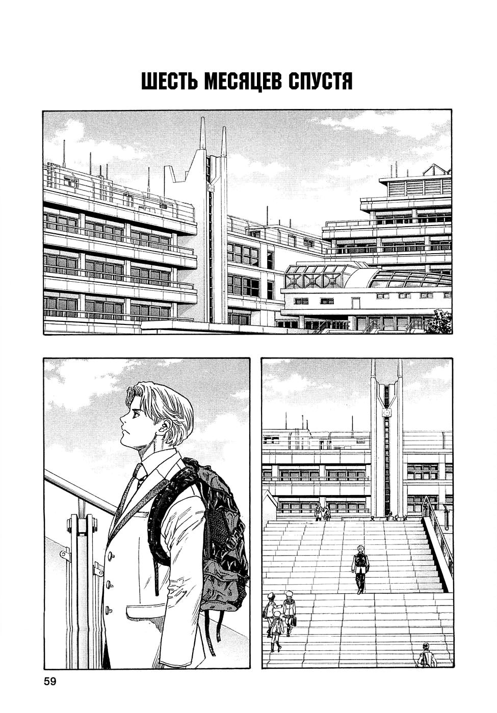 Манга Зетмен / Zetman  - Том 6 Глава 63 Страница 19