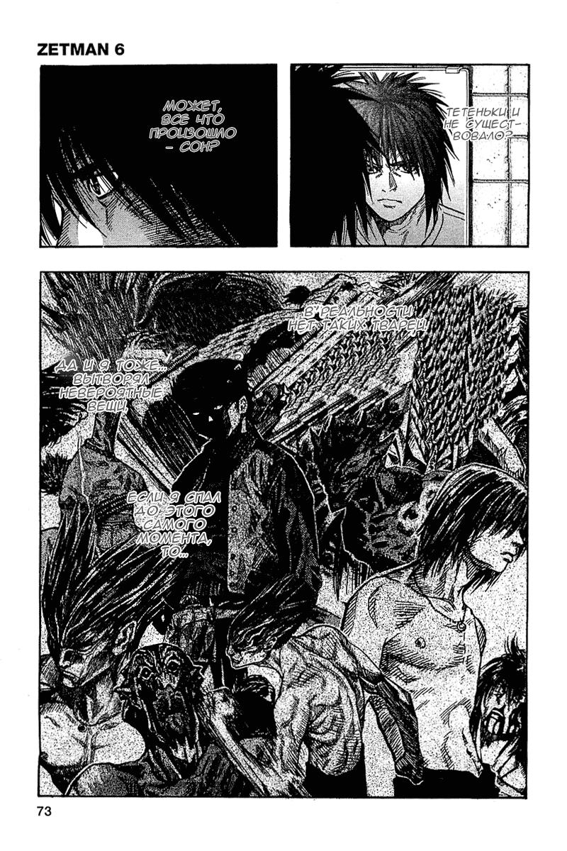 Манга Зетмен / Zetman  - Том 6 Глава 64 Страница 10