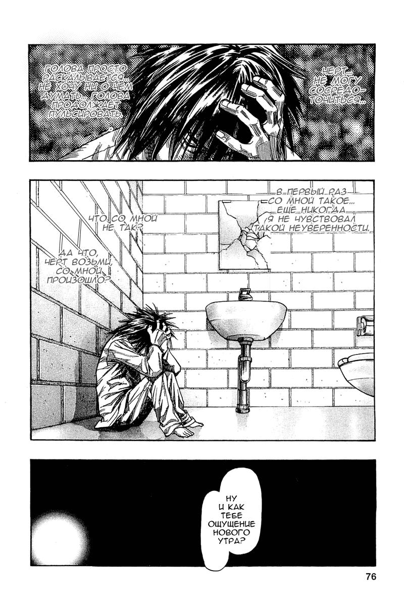 Манга Зетмен / Zetman  - Том 6 Глава 64 Страница 13