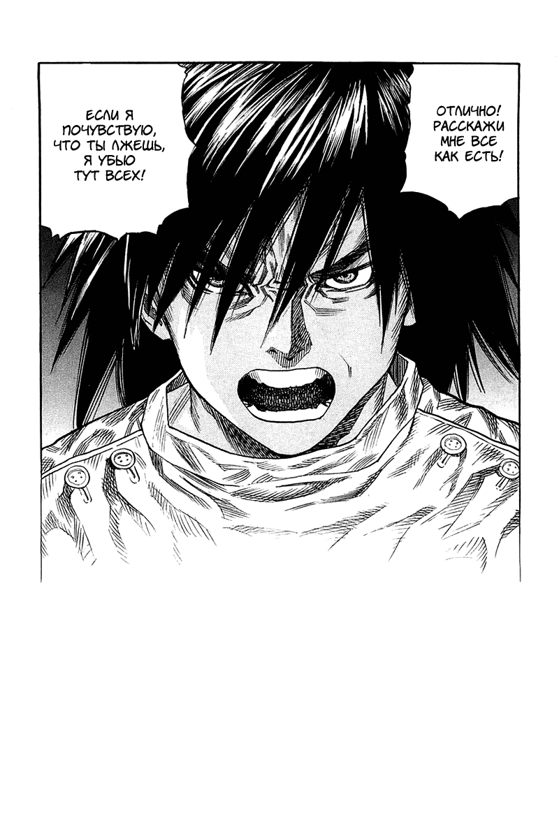Манга Зетмен / Zetman  - Том 6 Глава 64 Страница 17