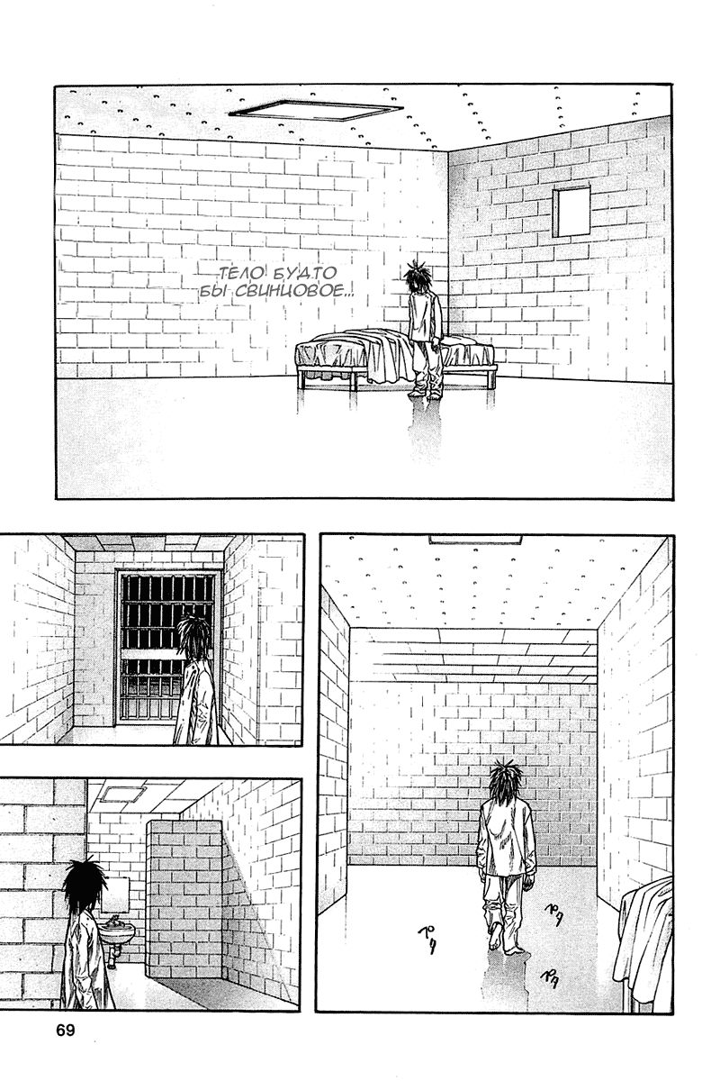 Манга Зетмен / Zetman  - Том 6 Глава 64 Страница 6