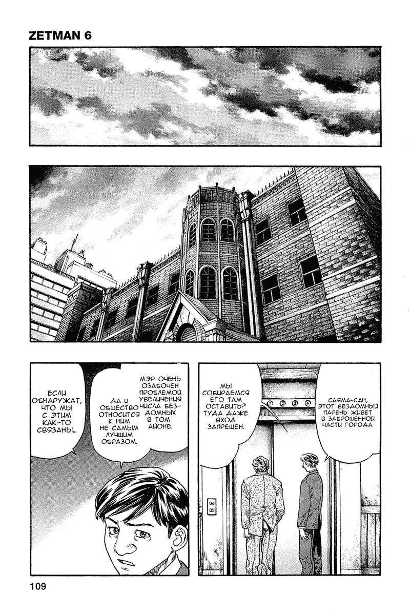 Манга Зетмен / Zetman  - Том 6 Глава 65 Страница 8