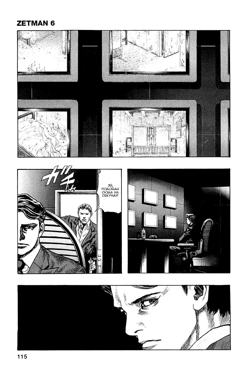 Манга Зетмен / Zetman  - Том 6 Глава 66 Страница 1