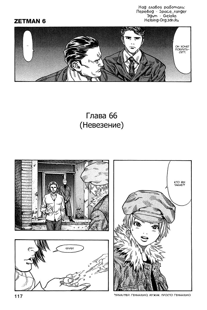 Манга Зетмен / Zetman  - Том 6 Глава 66 Страница 3