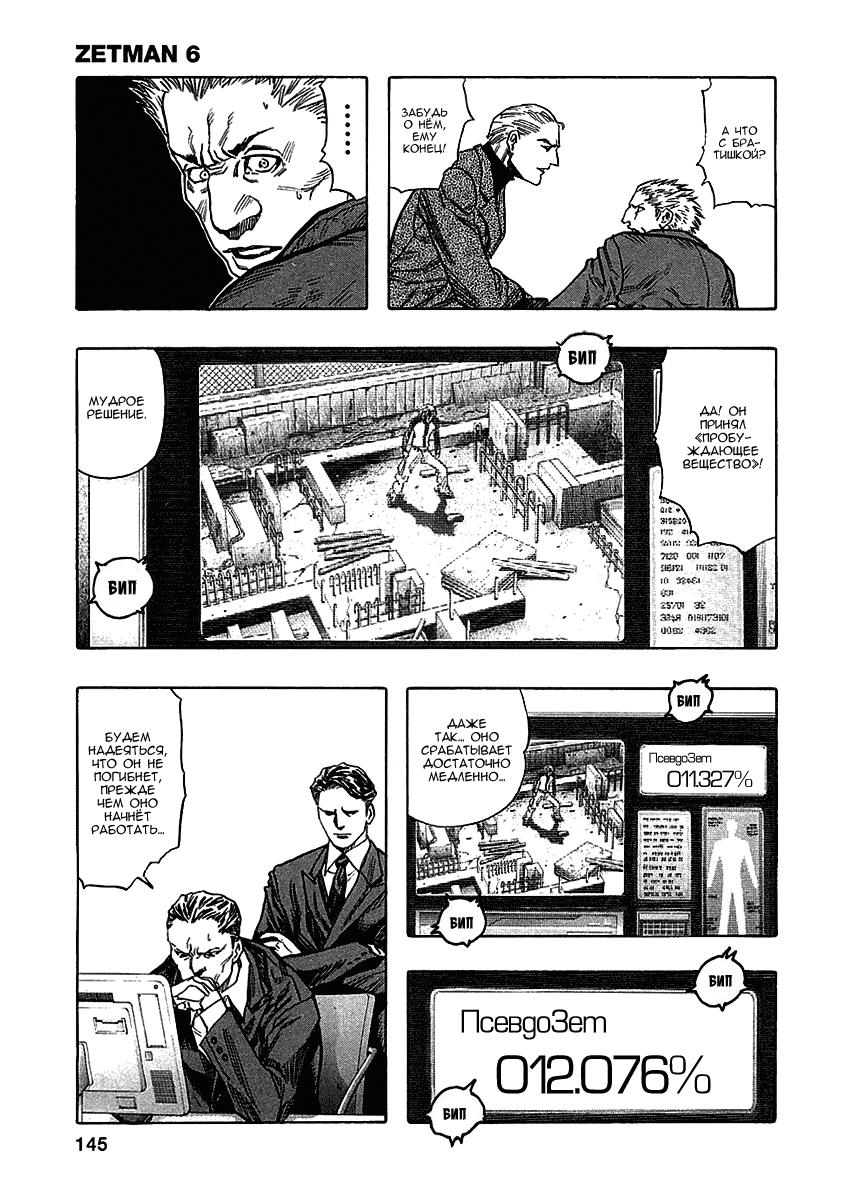 Манга Зетмен / Zetman  - Том 6 Глава 67 Страница 19