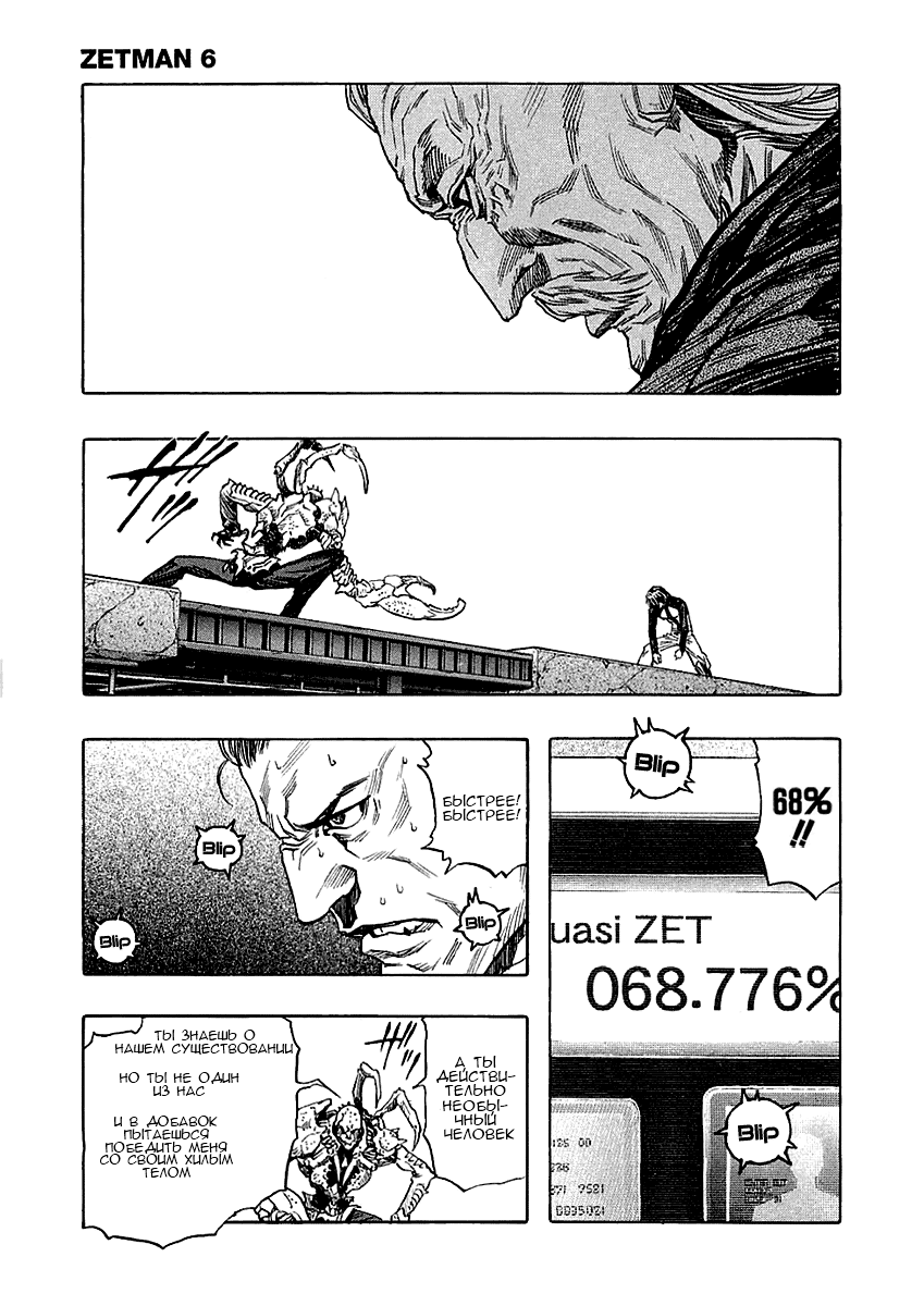Манга Зетмен / Zetman  - Том 6 Глава 68 Страница 11