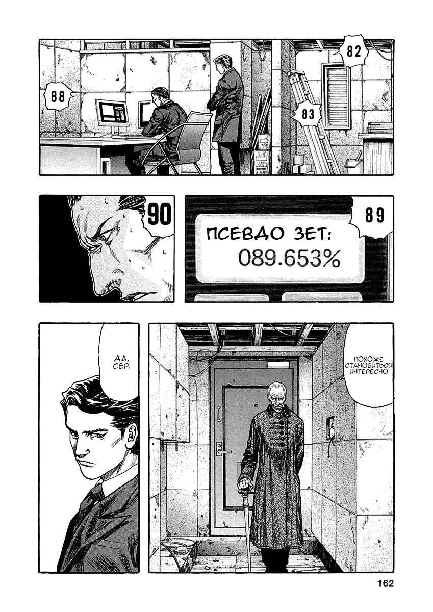 Манга Зетмен / Zetman  - Том 6 Глава 68 Страница 16