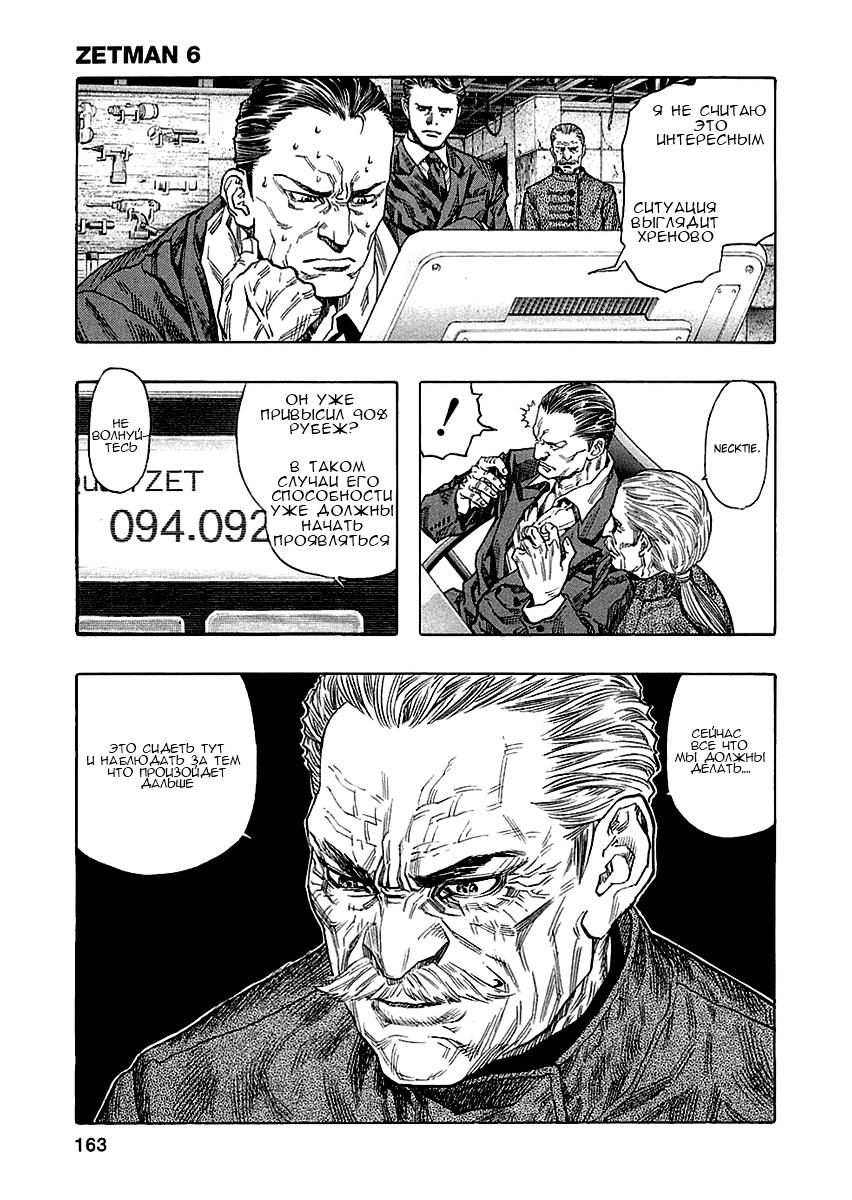 Манга Зетмен / Zetman  - Том 6 Глава 68 Страница 17