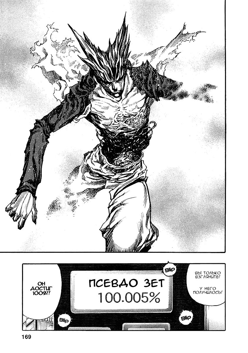 Манга Зетмен / Zetman  - Том 6 Глава 68 Страница 23