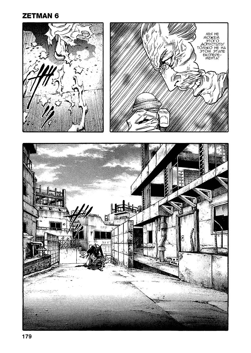 Манга Зетмен / Zetman  - Том 6 Глава 68 Страница 33