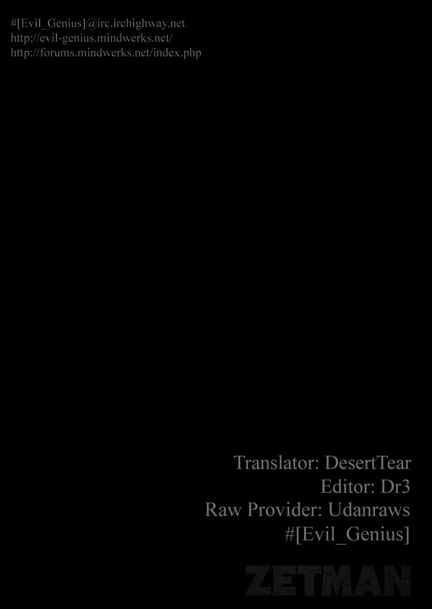 Манга Зетмен / Zetman  - Том 6 Глава 69 Страница 1