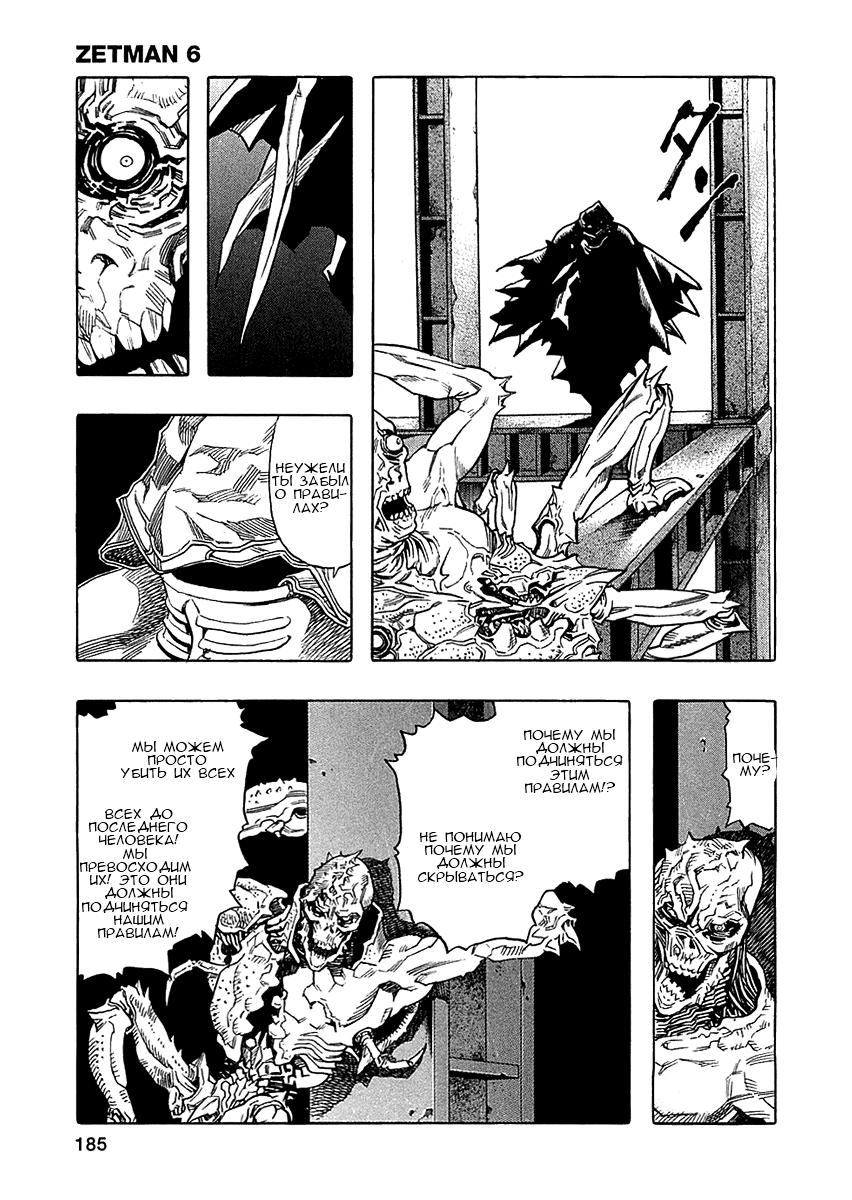 Манга Зетмен / Zetman  - Том 6 Глава 69 Страница 7