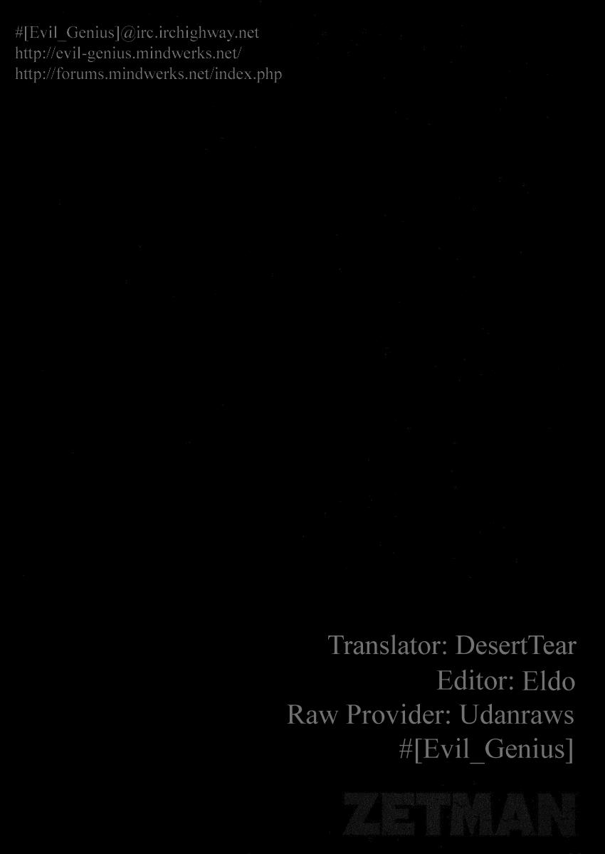 Манга Зетмен / Zetman  - Том 6 Глава 70 Страница 1