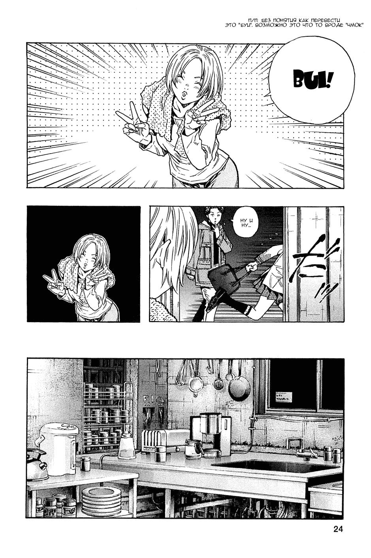 Манга Зетмен / Zetman  - Том 7 Глава 71 Страница 24