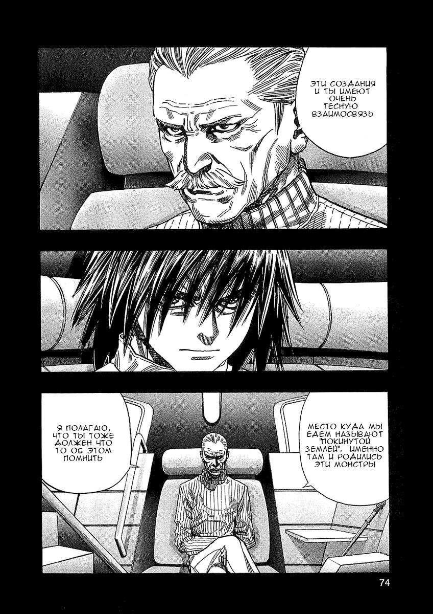 Манга Зетмен / Zetman  - Том 7 Глава 74 Страница 13