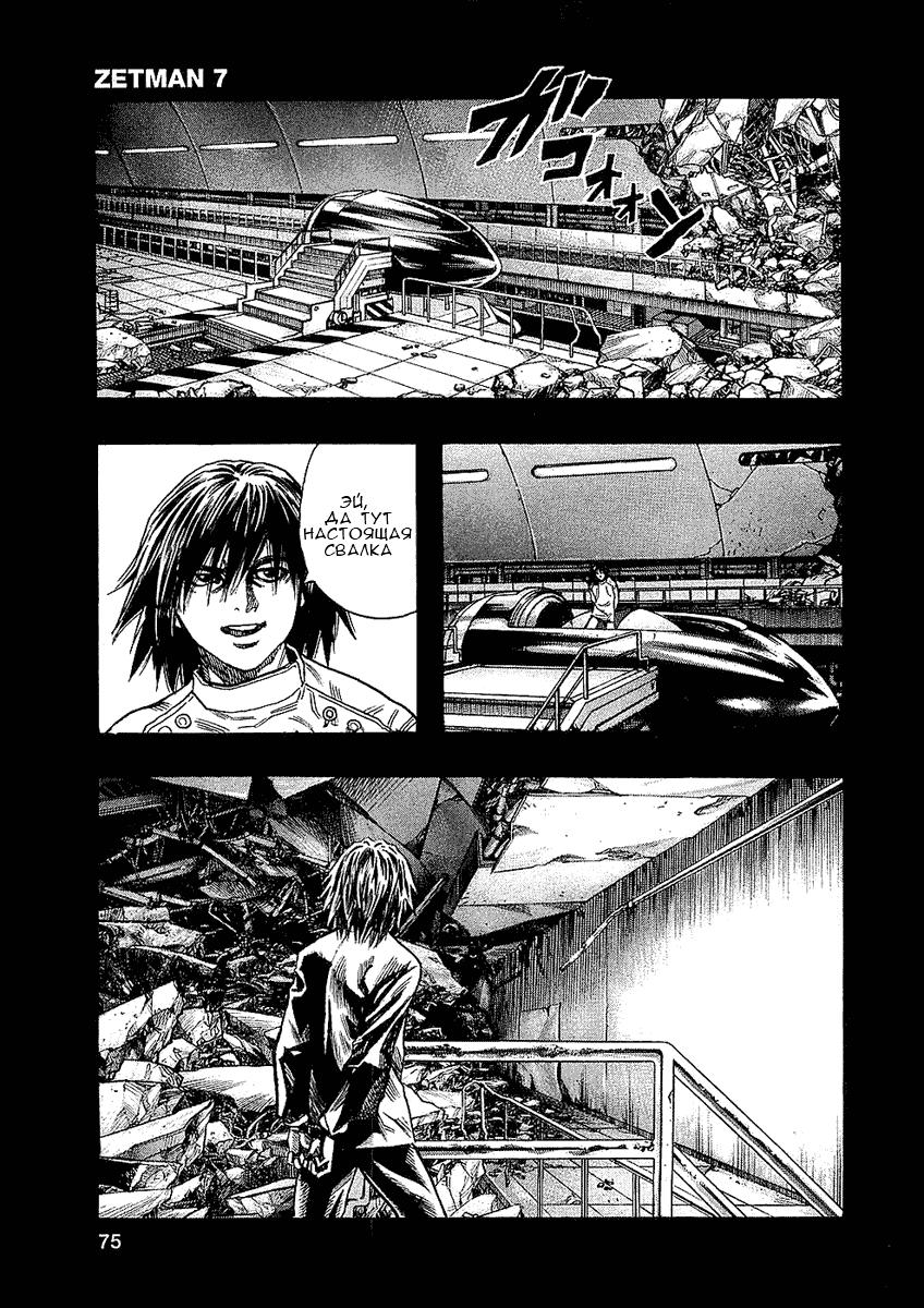 Манга Зетмен / Zetman  - Том 7 Глава 74 Страница 14