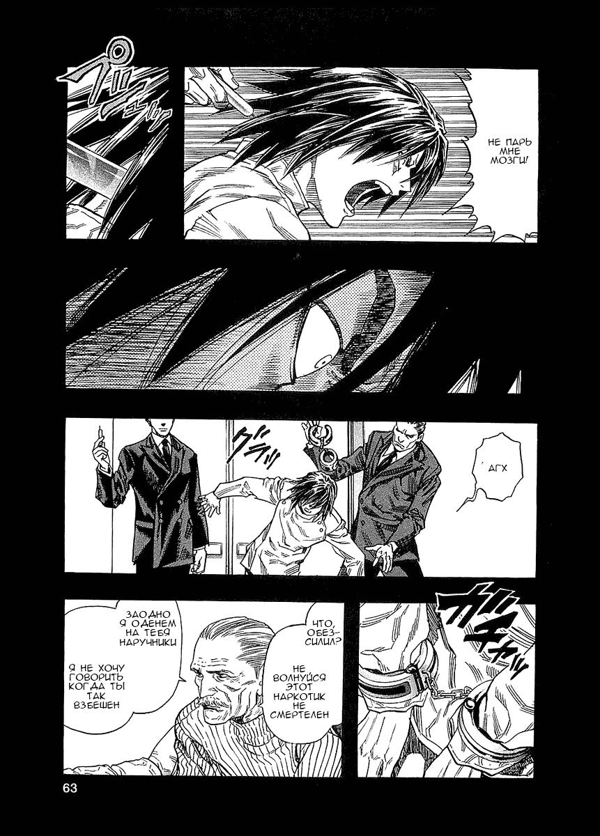 Манга Зетмен / Zetman  - Том 7 Глава 74 Страница 3
