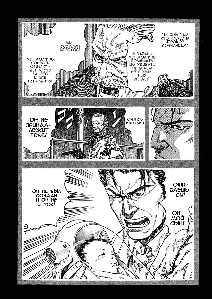 Манга Зетмен / Zetman  - Том 7 Глава 76 Страница 16