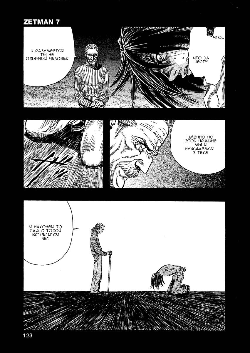 Манга Зетмен / Zetman  - Том 7 Глава 76 Страница 19